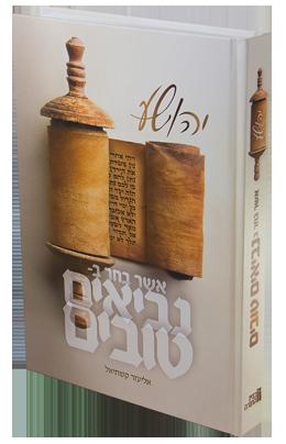 neviim-Yehoshua
